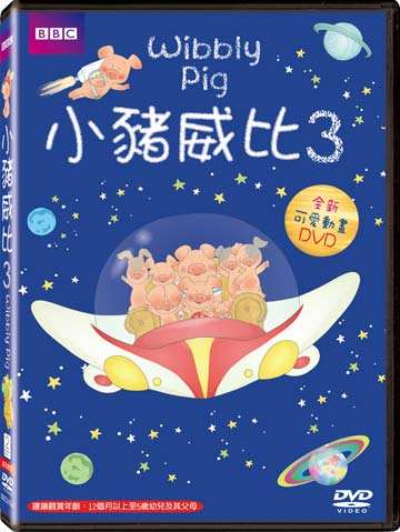 Wibbly Pig (威比小猪)